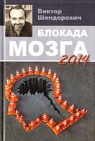 Шендерович Виктор Блокада мозга 2014 978-617-7246-43-4