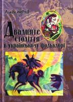 Кирчів Роман Двадцяте століття в українському фольклорі 978-966-02-5428-2