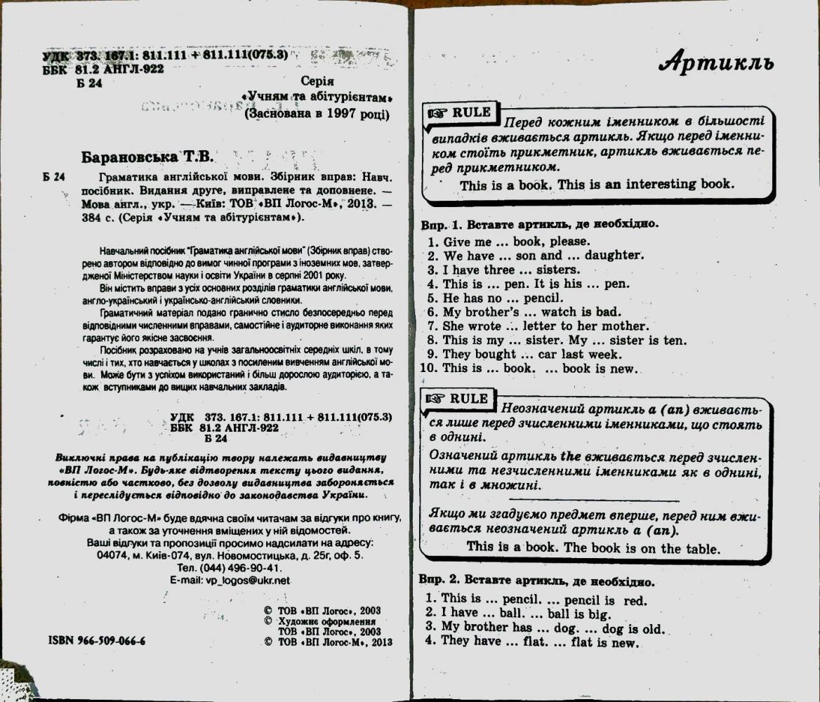 Барановська граматика англ мови гдз