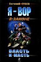 Евгений Сухов Власть и масть 978-5-699-34684-4