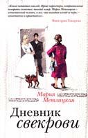 Метлицкая Мария Дневник свекрови 978-617-7025-35-0