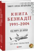 Тимур і Олена Литовченки Книга Безнадії. 1991—2004 978-966-03-9535-0