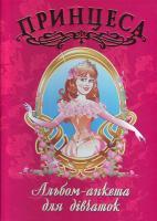 Принцеса Альбом-анкета для дівчаток 966-7543-61-7