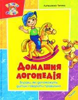 Литвиненко Тетяна Домашня логопедія 978-617-7164-10-3
