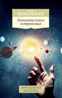Перельман Яков Занимательная астрономия 978-5-389-13174-3