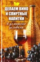 Романова М. Делаем вино и спиртные напитки в домашних условиях 978-617-7164-24-0