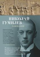 Гумилев Николай Завещание 978-5-389-15344-8