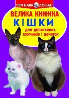 Зав'язкін Олег Велика книжка. Кішки 978-617-7352-57-9