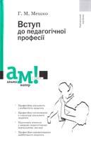 Мешко Г. Вступ до педагогічної професії : навчальний посібник 978-617-572-028-8