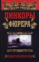 Игорь Бунич Линкоры фюрера 5-699-16221-6
