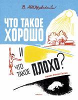 Маяковский Владимир Что такое хорошо и что такое плохо? (Рисунки А. Лаптева) 978-5-389-12031-0