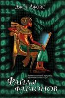 Джон Джойс Файлы фараонов 5-17-012165-2, 5-17-029552-9