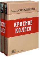 Александр Солженицын Из