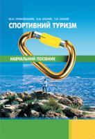 Скалій Олександр В'ячеславович Спортивний туризм.Навчальний посібник.(Т) 978-966-10-0004-8
