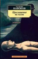 Владимир Набоков Приглашение на казнь 5-352-00693-х