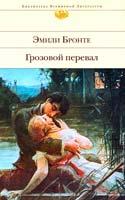 Бронте Эмили Грозовой перевал 978-5-69949263-3