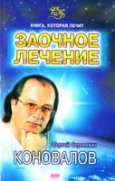 Коновалов Сергей Заочное лечение 978-5-93878-062-0