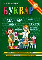 Федієнко Буквар: Навчальне видання (зелений) 966-635-250-8