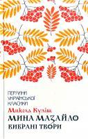 Куліш Микола Мина Мазайло. Вибрані твори 978-617-12-7912-4
