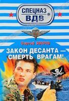 Сергей Зверев Закон десанта - смерть врагам! 978-5-699-47134-8