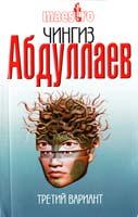 Абдуллаев Чингиз Третий вариант 978-5-699-53819-5