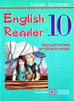 Давиденко Лариса English Reader. 10th form : Книга для читання англійською мовою. 10 клас 978-966-07-1983-5