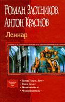 Роман Злотников, Антон Краснов Леннар 978-5-9922-0250-2