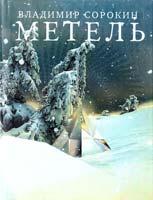 Сорокин Владимир Метель 978-5-17-065825-1