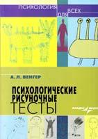 Венгер Александр Психологические рисуночные тесты : иллюстрированное руководство 978-5-305-00058-0