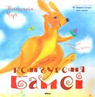 Чуб Наталія Кенгуреня Бамсі 978-966-2269-51-2