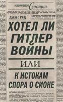 Дуглас Рид Хотел ли Гитлер войны, или К истокам спора о Сионе 978-5-699-38960-5