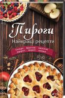 Лапшина Л.В. Пироги. Найкращі рецепти 978-966-942-472-3
