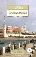 Пыляев Михаил Старая Москва 978-5-389-08781-1