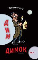 Завгородній Юрій Дим-димок 978-966-663-334-0