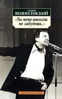 Вознесенский Андрей «Ты меня никогда не забудешь...»: Стихотворения 978-5-389-04128-8