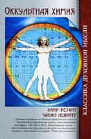 Анни Безант, Чарльз Ледбитер Оккультная химия 978-5-9787-0186-9
