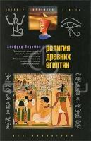 Альфред Видеман Религия древних египтян 978-5-9524-4063-0