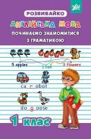 Чіміріс Ю. В. Англійська мова. Починаємо знайомитися з граматикою. 1 клас 978-966-284-272-2
