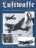 Джон Пимлотт Luftwaffe. Военно-воздушные силы III Рейха 5-699-08959-4