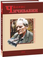 Карась Лилия Борис Чичибабин 978-966-03-7341-9
