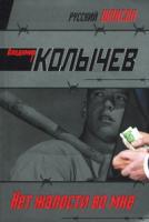 Владимир Колычев Нет жалости во мне 978-5-699-40192-5
