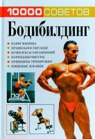 Белов Николай 10000 советов. Бодибилдинг 978-985-16-5297-2