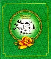 Мудрость Востока. Омар Хайям. Рубай 978-985-16-9006-6