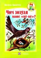 Кравчук Василь Чом зозуля каже «ку-ку»? : Вірші для дітей 978-966-07-1832-6