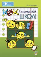 Антонюк Наталія Антонівна КВК в початковій школі 978-966-10-3765-5