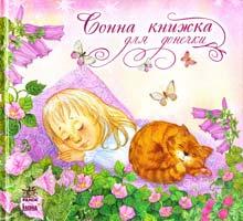 Уклад. Я. Грудій Сонна книжка для донечки 978-966-08-5340-7