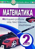 Я.А. Король, І.Я. Романишин Математика. Методика роботи над текстовими задачами : 2 клас НУШ 2005000013669
