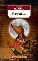 Иванов Алексей Псоглавцы 978-5-389-05795-1