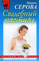 Марина Серова Свадебный кастинг 978-5-699-35475-7