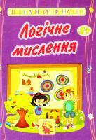 Харченко Тетяна Логічнемислення. 5+ 978-5-7057-3812-0